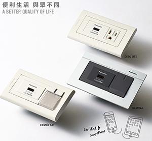 埋入式USB充電插座
